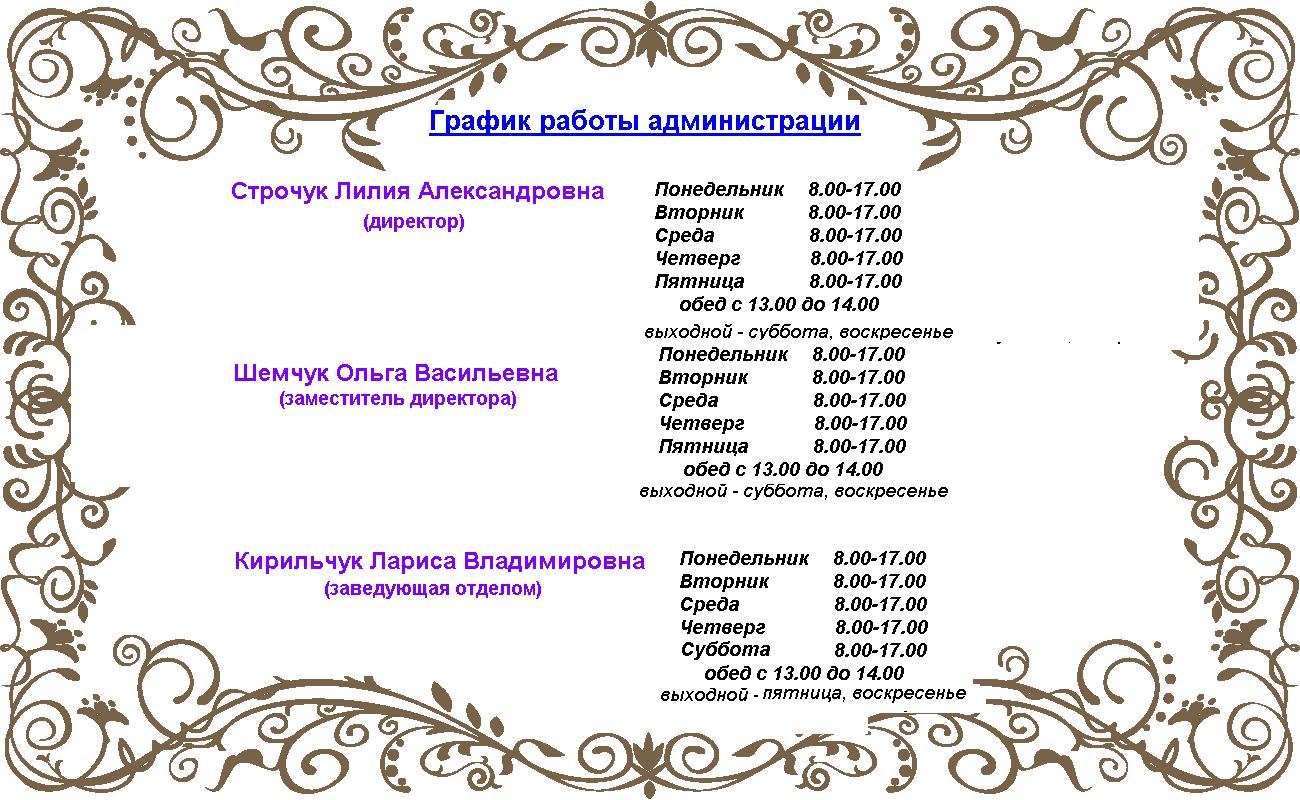 зимней график работы администрации хрюге товаров данного термобелья